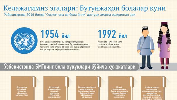 Umumjahon bolalar kuni - Sputnik Oʻzbekiston