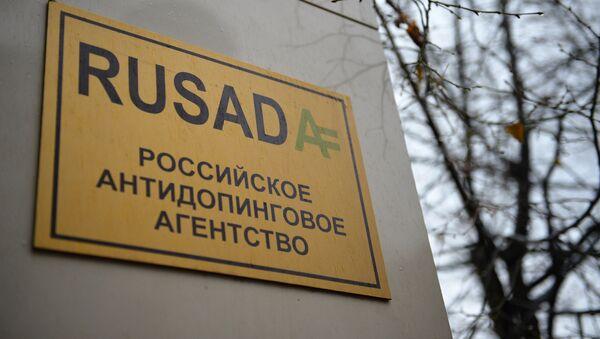 Вывеска на здании Российского антидопингового агентства (РУСАДА), архивное фото - Sputnik Узбекистан