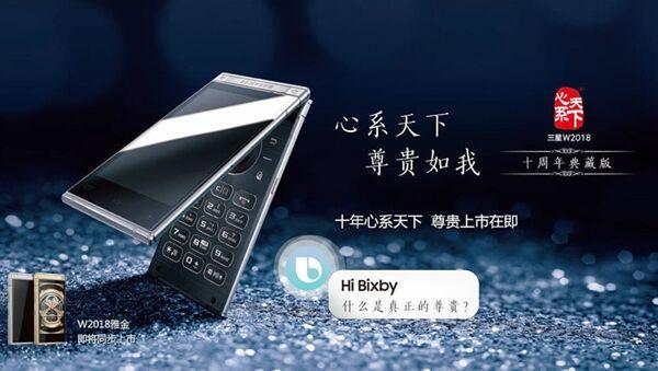Samsung представила новый телефон - Sputnik Ўзбекистон