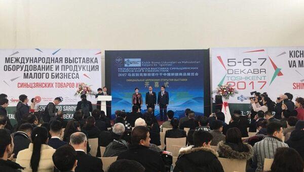 Открытие Ежегодной Международной Выставки Оборудование и продукция для малого бизнеса - Sputnik Узбекистан