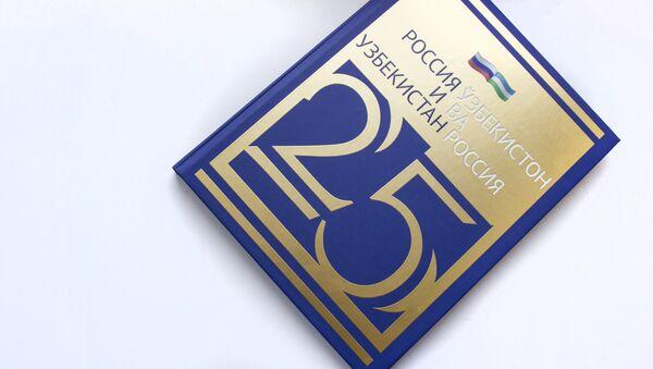 Kniga Rossiya i Uzbekistan izdannaya v chest 25-ti letiya ustanovleniya diplomaticheskix otnosheniy mejdu stranami - Sputnik Oʻzbekiston
