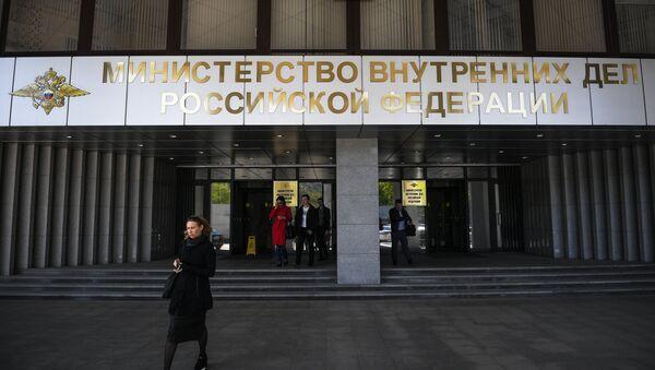 Здание МВД РФ - Sputnik Ўзбекистон