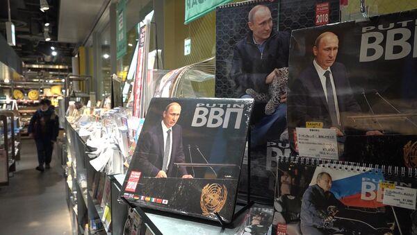В Токио раскупают календари на 2018 год с изображением Путина - Sputnik Узбекистан