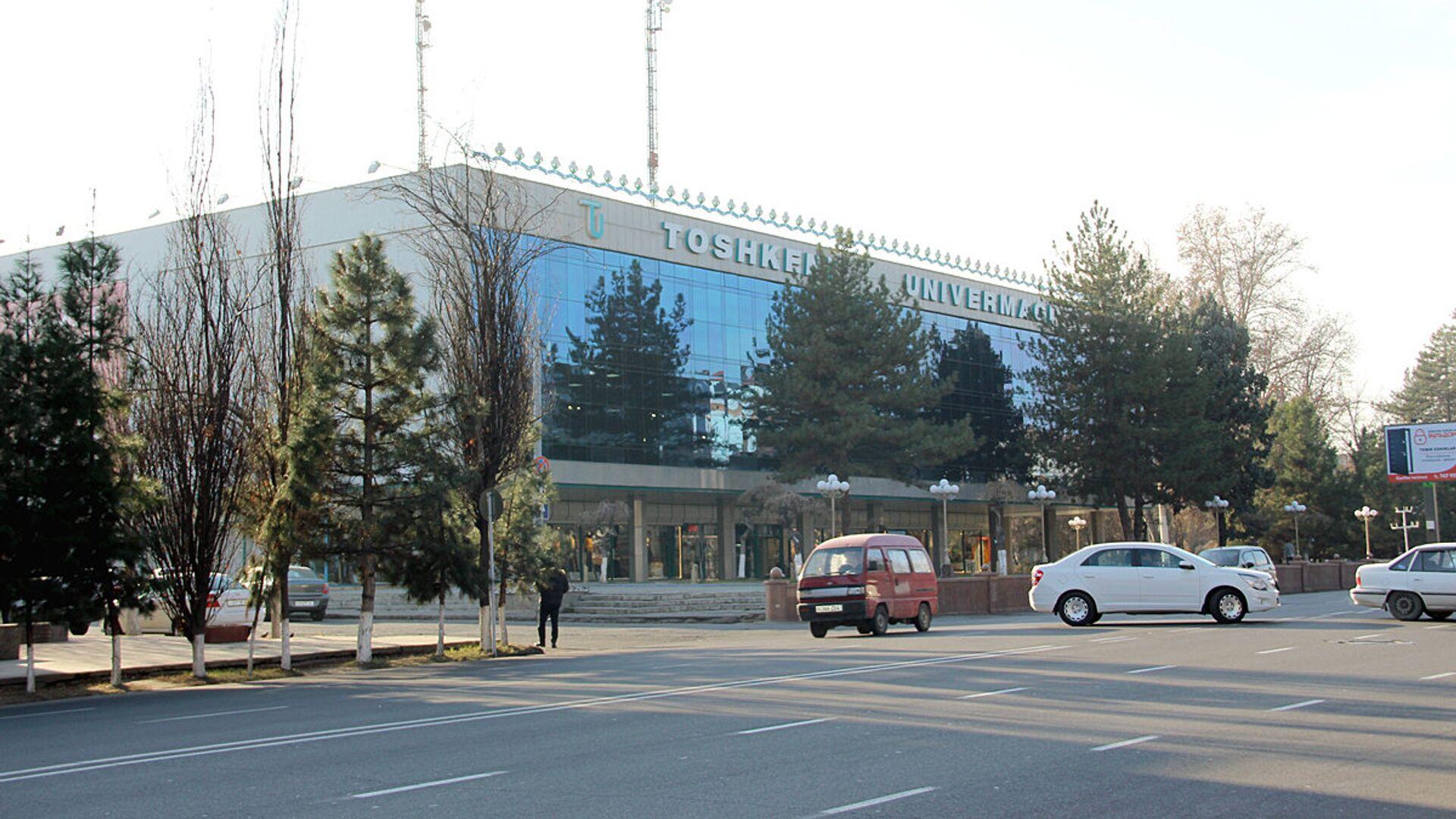 ЦУМ в Ташкенте - Sputnik Узбекистан, 1920, 07.10.2021
