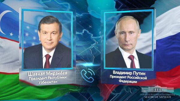 Шавкат Мирзиёев и Владимир Путин провели телефонный разговор - Sputnik Ўзбекистон