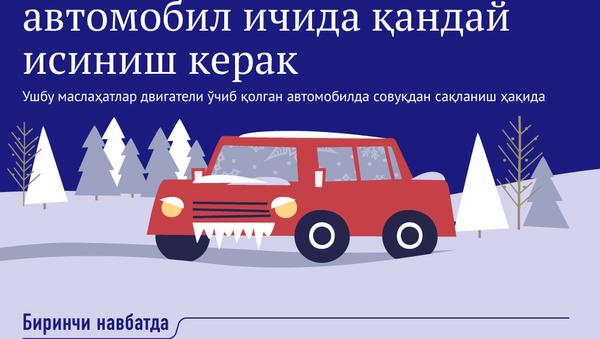 Как не замерзнуть - Sputnik Ўзбекистон
