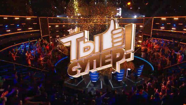 LIVE: Старт нового сезона международного вокального конкурса Ты супер! - Sputnik Узбекистан