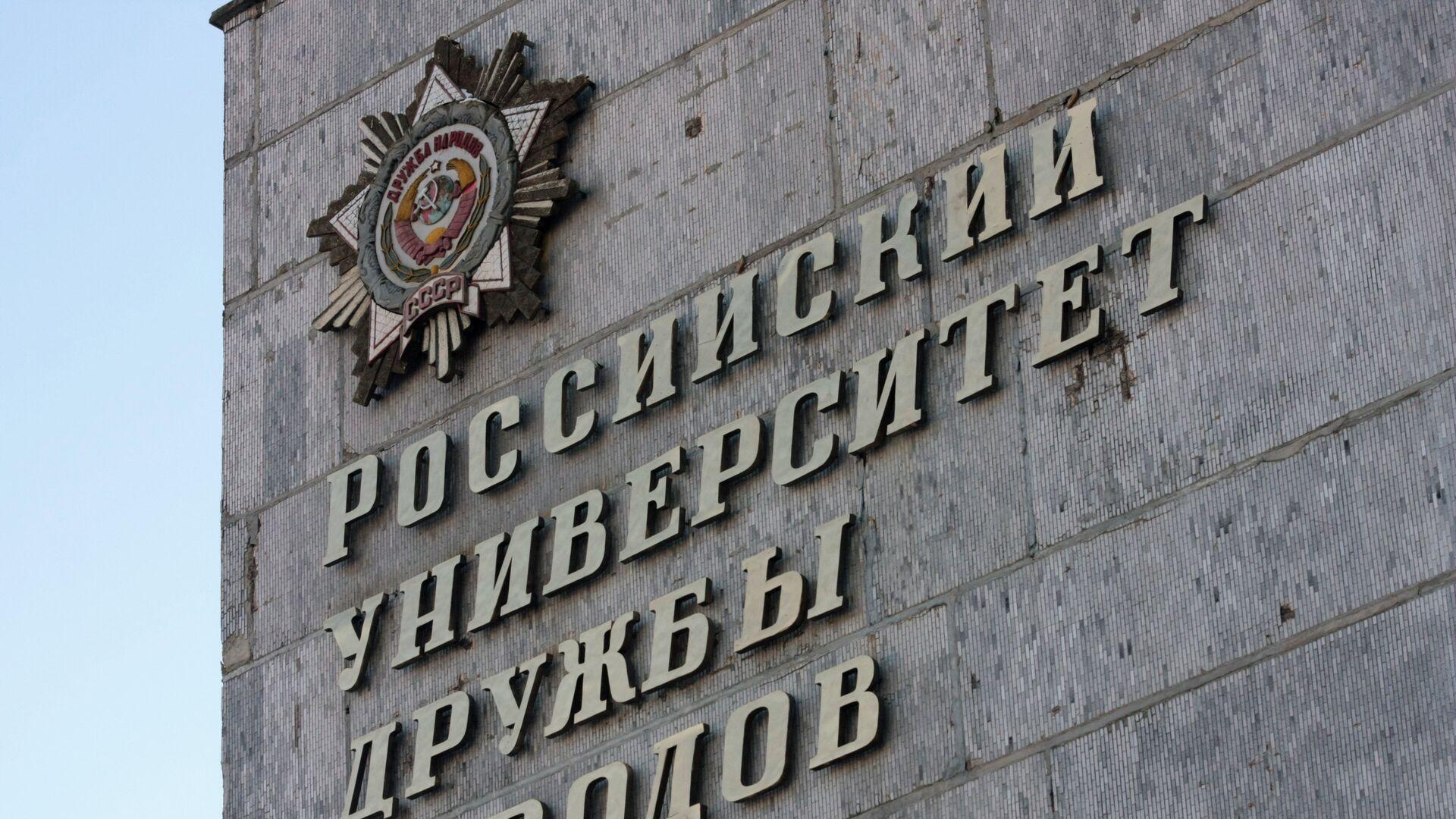 Zdaniye RUDN v Moskve - Sputnik Oʻzbekiston, 1920, 07.09.2021