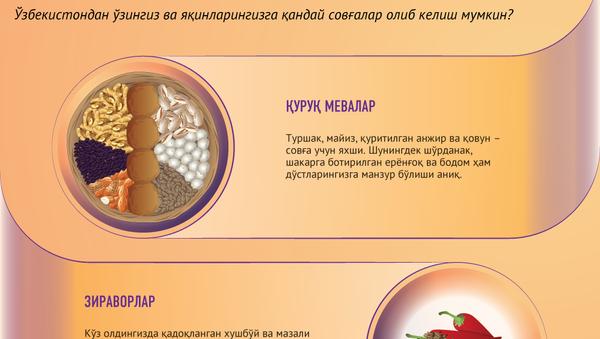 Ўзбекистон совғалари - Sputnik Ўзбекистон