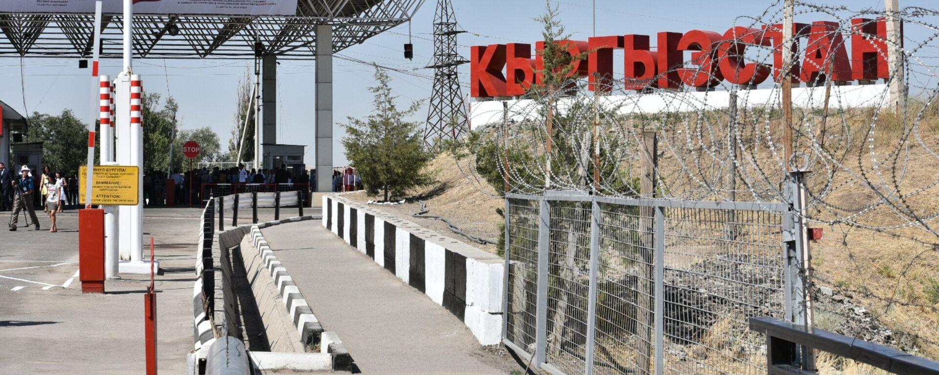 Открытие границы между Киргизией и Казахстаном - Sputnik Ўзбекистон, 1920, 15.03.2021