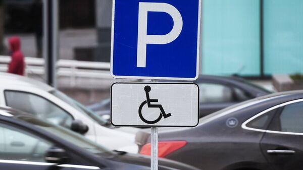 Парковка для инвалидов - Sputnik Узбекистан