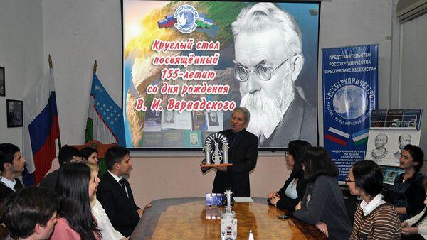 В РЦНК в Ташкенте отметили 155 лет со дня рождения академика Владимира Вернадского - Sputnik Узбекистан