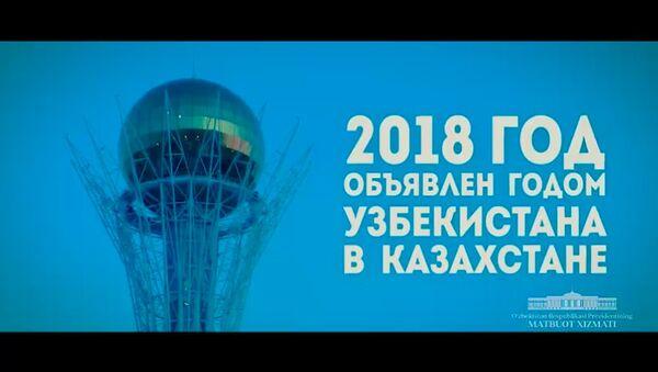 Что казахстанцы знают об Узбекистане - Sputnik Ўзбекистон