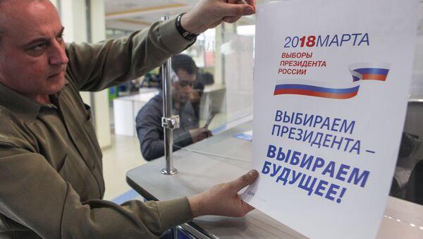 Выборы президента Российской Федерации - Sputnik Узбекистан