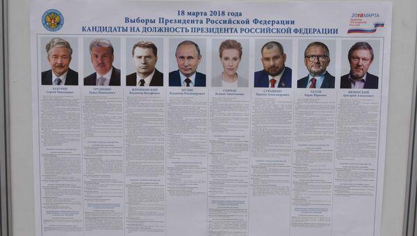 Стенд с информацией о кандидатах на должность президента России - Sputnik Ўзбекистон