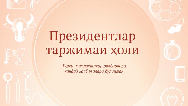 Prezidentlar tarjimai holi - Sputnik Oʻzbekiston
