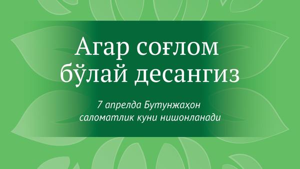 Vsemirnыy den vodы - Sputnik Oʻzbekiston