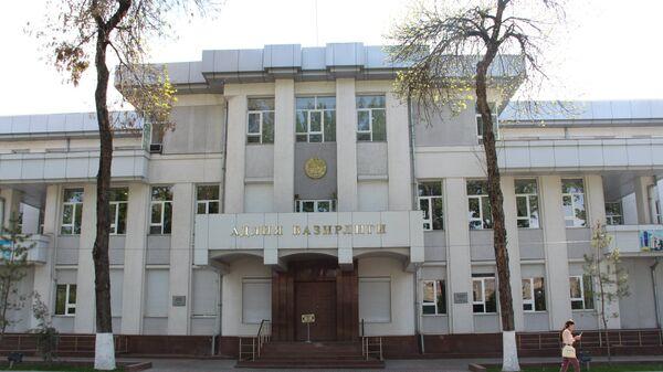 Здание Министерства юстиции Узбекистана - Sputnik Узбекистан