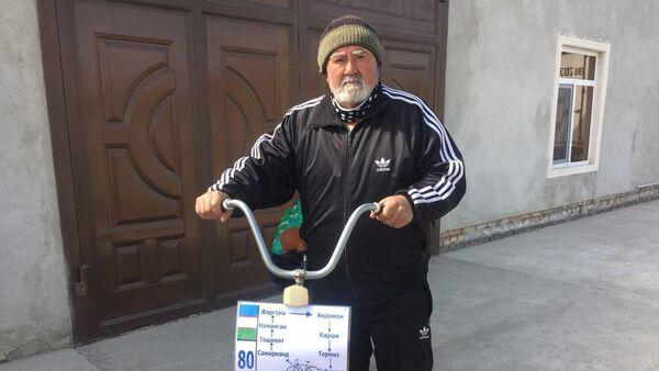 Кудратов Мухаммад Кулназарович - 70 летний велопутешественник из Узбекистана - Sputnik Ўзбекистон