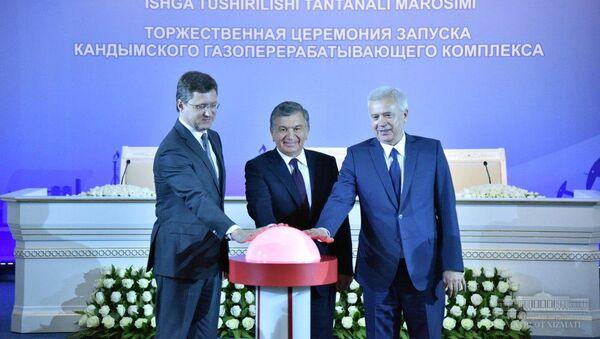 Открытие Кандымского ГПЗ - Sputnik Узбекистан