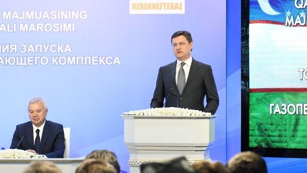 Министр энергетики РФ Александр Новак на открытии Кандымского ГПК - Sputnik Узбекистан