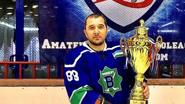 Главный тренер хоккейного клуба Бинокор Алишер Азимов - Sputnik Ўзбекистон