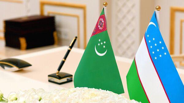 Флаги Узбекистана и Туркменистана - Sputnik Ўзбекистон