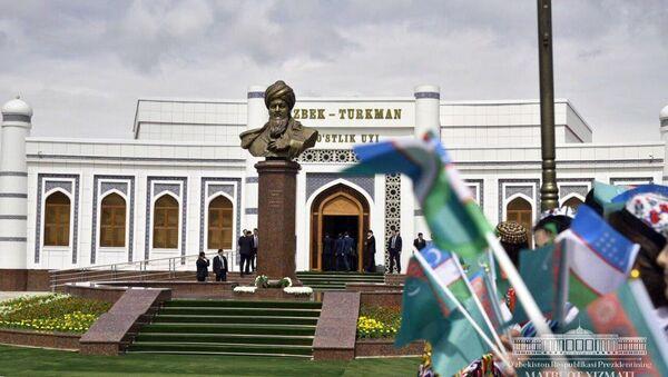 Дом дружбы узбекского и туркменских народов - Sputnik Ўзбекистон