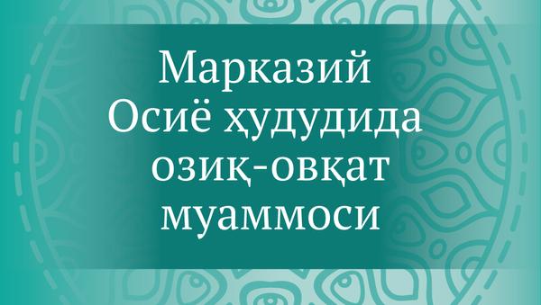 Озиқ-овқат муаммоси - Sputnik Ўзбекистон
