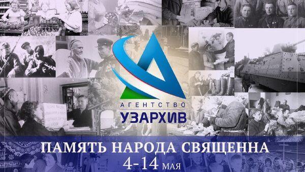 Фото и видеоматериалы военных лет - Sputnik Узбекистан