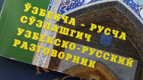 Uzbeksko-russkiy razgovornik - Sputnik Oʻzbekiston