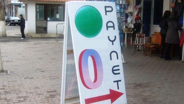 Uzpaynet - Sputnik Ўзбекистон