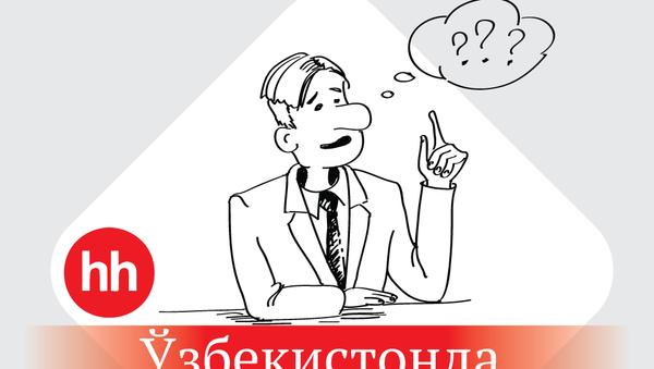 Энг катта маош - Sputnik Ўзбекистон