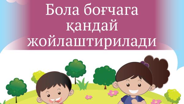 Как определить ребенка в детский сад - Sputnik Ўзбекистон