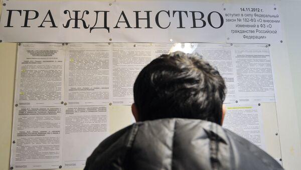 Выдача видов на жительство и разрешений на временное проживание - Sputnik Ўзбекистон