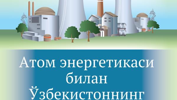 Atom energetikasi bilan Oʻzbekistonning kelajagi - Sputnik Oʻzbekiston