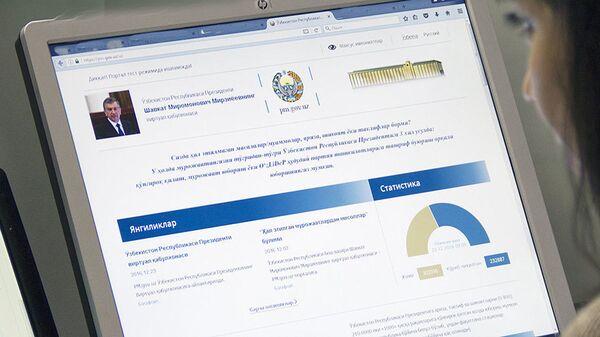 Shavkat Mirziyoyevning virtual qabulxonasi - Sputnik Oʻzbekiston