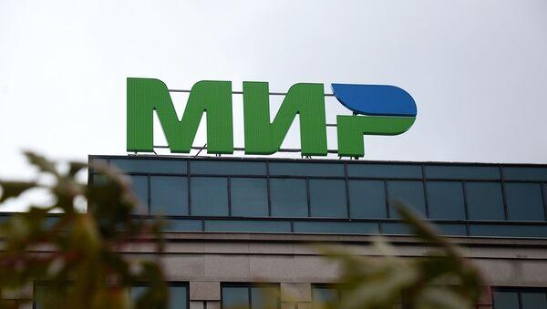 Здание Национальной системы платежных карт Мир в Москве - Sputnik Узбекистан