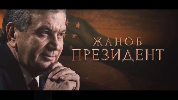 Фильм Господин Президент - Sputnik Ўзбекистон