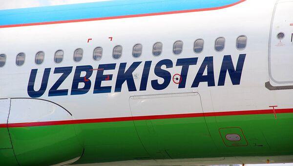 Самолет узбекских авиалиний - Sputnik Узбекистан