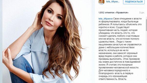 Lola Karimova-Tillayevaning instagramdagi sahifasi - Sputnik Oʻzbekiston