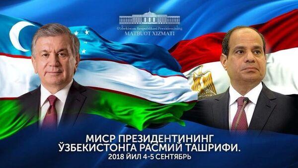 Shavkat Mirziyoyev vstretitsya s prezidentom Yegipta - Sputnik Oʻzbekiston