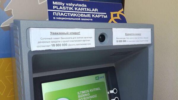 Банкомат - Sputnik Ўзбекистон