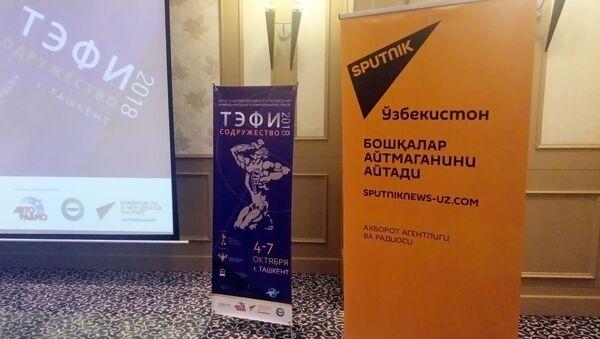 Вручение премии Тэфи Содружество - Sputnik Узбекистан
