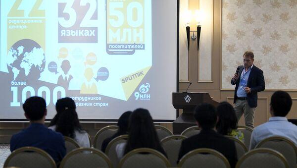 Презентация Sputnik на медиафоруме в Ташкенте - Sputnik Узбекистан