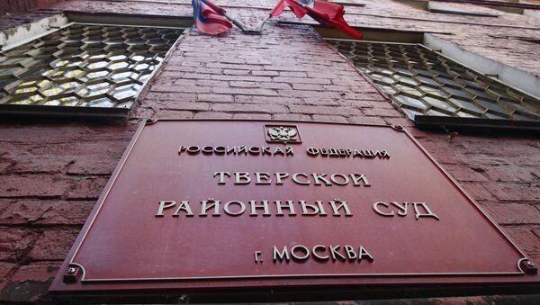 Фасад здания Тверского суда Москвы - Sputnik Ўзбекистон