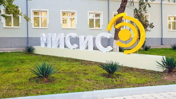 Открытие филиала МИСиСа в Ташкенте - Sputnik Узбекистан