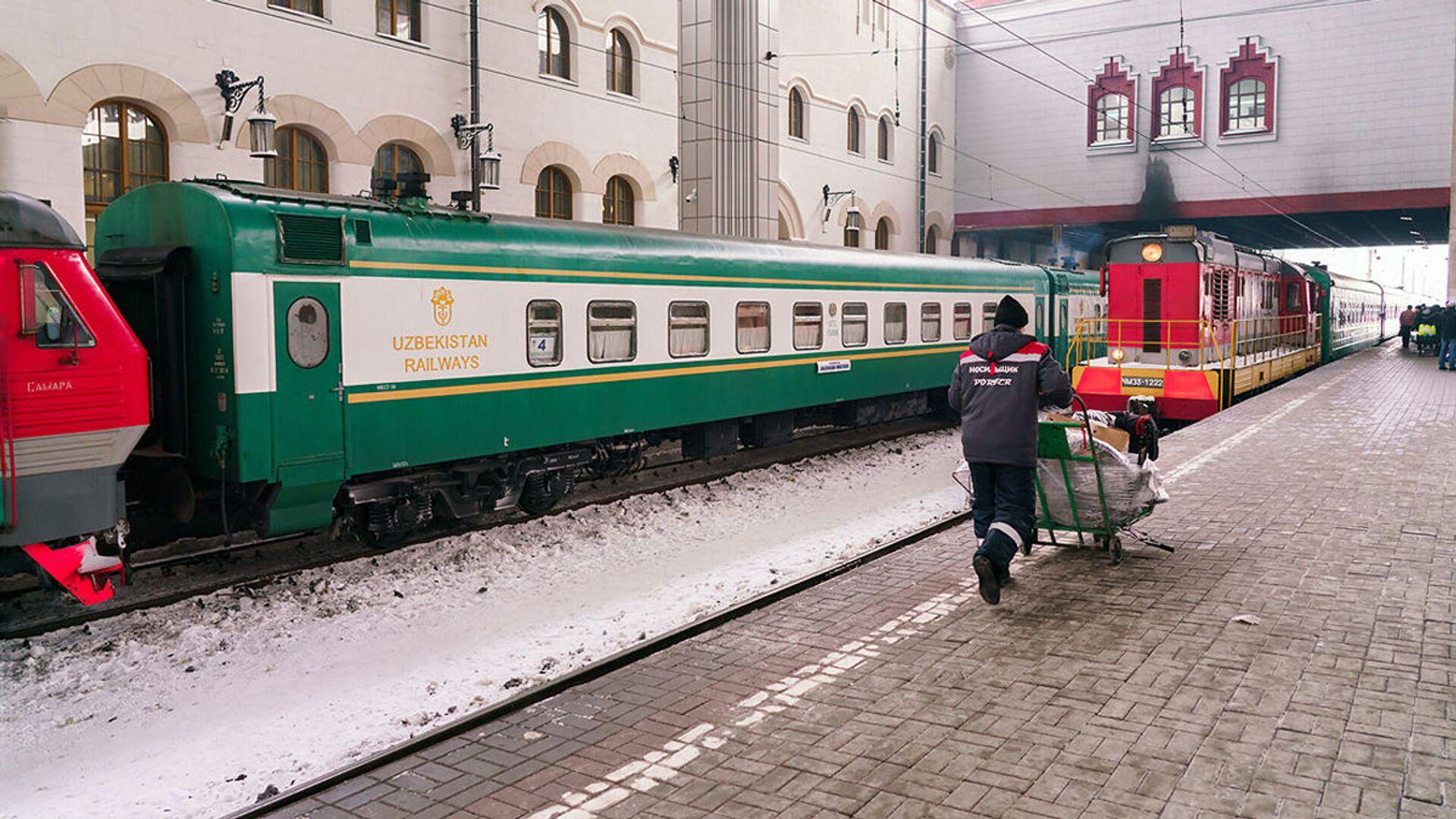 Поезд из Узбекистана на железнодорожном вокзале в Москве - Sputnik Ўзбекистон, 1920, 02.09.2021