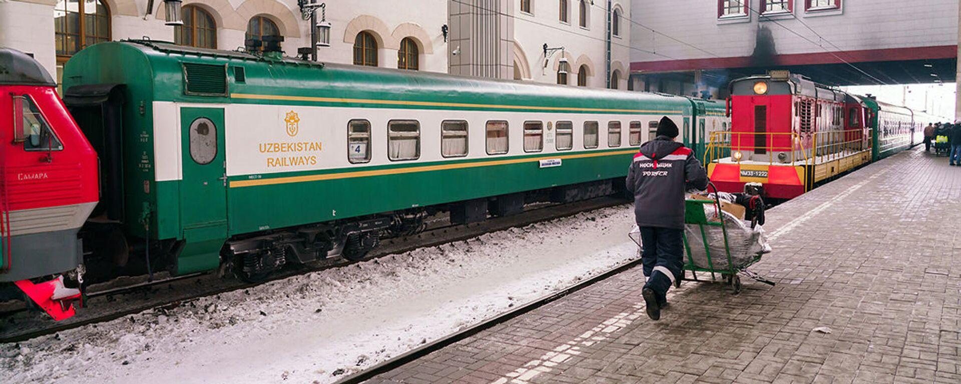 Poyezd iz Uzbekistana na jeleznodorojnom vokzale v Moskve - Sputnik Oʻzbekiston, 1920, 02.09.2021